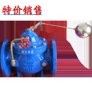 KYF型浮球式液压水位控制阀